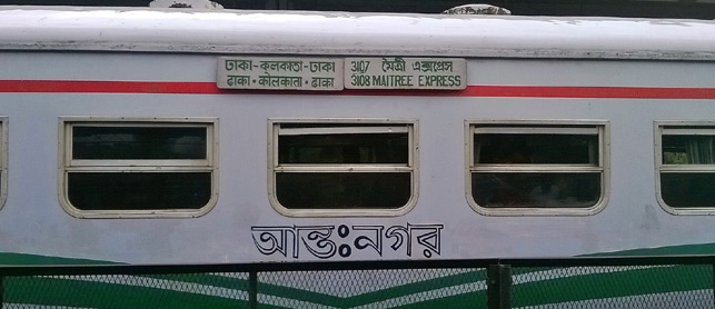 Bangladeshi carriage on Maitree Express at Calcutta