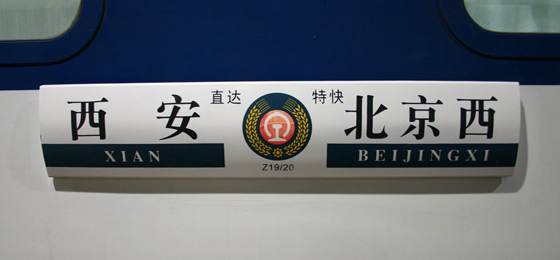 Destination plate on side of train Z19 Beijing-Xian...
