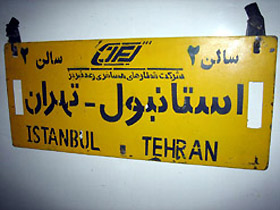 London to India overland:  Destination board on the side of the Istanbul-Tehran train