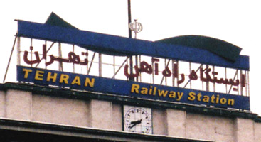 Tehran railway station sign, Iran
