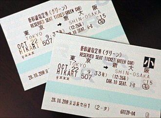 Japan Rail Pass reservations
