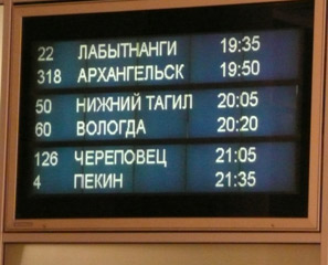 Departure board at Moscow Yaroslavski