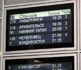 Departure indicator at Moscow Yaroslavski station, showing the Rossiya to Vladivostok and train 6 to Ulan Bator about to depart