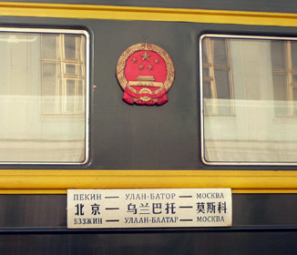 Destination board on the Moscow-Beijing Express