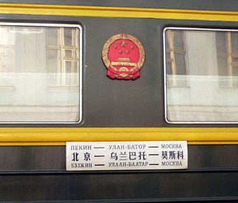 Carriage side, train 4 from Moscow to Beijing